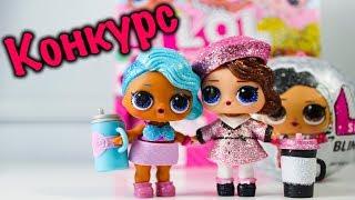 НОВОГОДНИЕ Куклы ЛОЛ Сюрприз Распаковка Покупки Игрушки LOL Surprise Bling Series