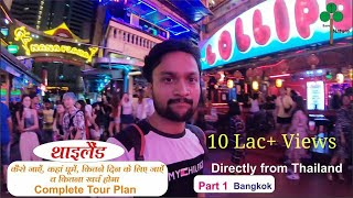Thailand tour plan & Thailand tour budget | Bangkok, Phuket, Pattaya tour guide