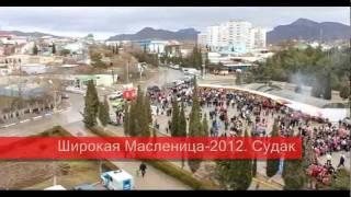 Масленица 2012. Судак