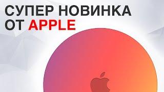 iPhone 11 Pro - супер инновация! Гибкие и многоэкранные смартфоны на IFA 2019 и др. новости