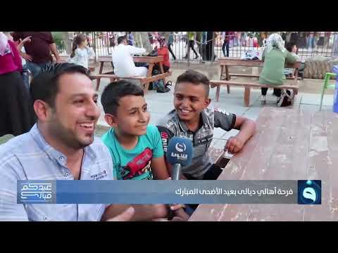 شاهد بالفيديو.. اجواء عيد الاضحى المبارك في ديالى مع مراسلنا عمر العبيدي