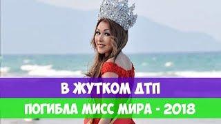 В ЖУТКОМ ДТП ПОГИБЛА МИСС МИРА - 2018