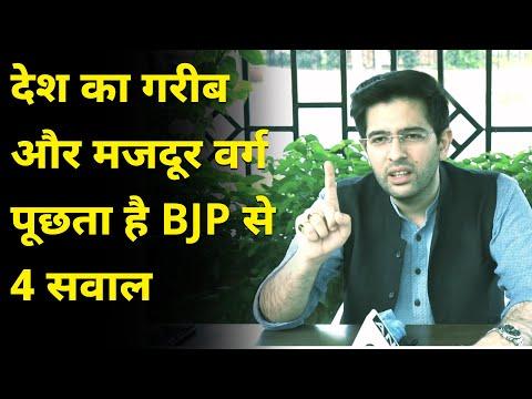 देश का गरीब और मजदूर वर्ग पूछता है BJP से 4 सवाल #RaghavChadha Latest Speech