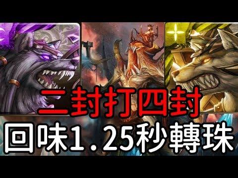 四封王夢魘級 懷舊隊伍日月狼 1.25秒速轉