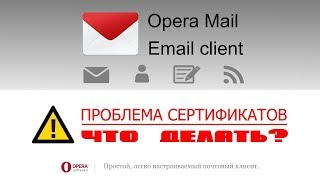 OPERA MAIL - Проблема безопасности сертификатов. РЕШЕНИЕ ПРОБЛЕМЫ!