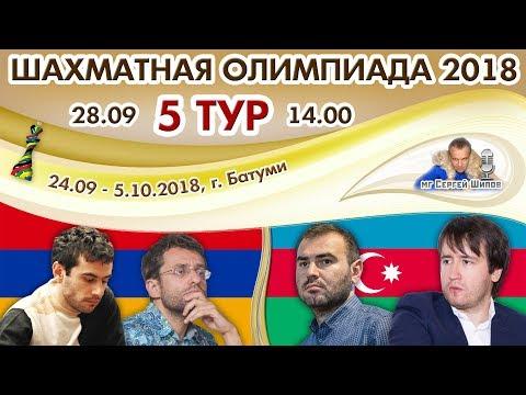Шахматная Олимпиада 2018 🏅 5 тур 🎤 Сергей Шипов ♕ Шахматы