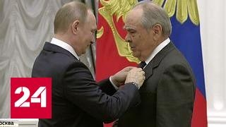 Президент России в Кремле наградил Героев труда