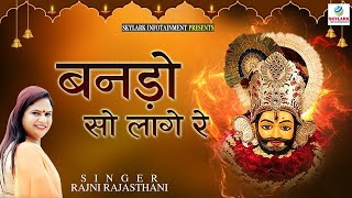 Khatu Baba Bhajan || BANDO SO LAGE RE || Hd   - YouTube