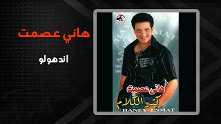 تحميل اغاني هانى عصمت - إندهولو   Hani Esmat - Endaholo MP3