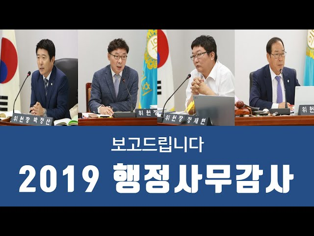 보고드립니다 2019 행정사무감사