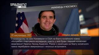 Україна щодня. Історія – 19 листопада