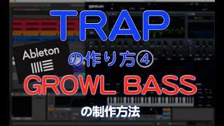 TRAPを作る❹ トラップ 定番のベース音GROWL BASSの制作方法 Serum