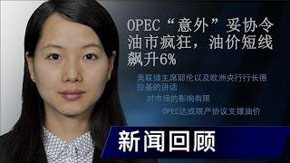"""OPEC""""意外""""妥协令油市疯狂,油价短线飙升6%"""