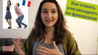 Урок#161: Французский сленг по фильмам. Как отшить по-французски. Les râteaux et la veste