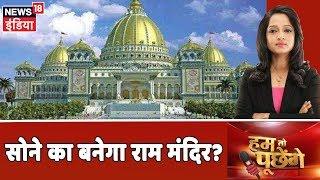 ईंट-पत्थर का नहीं, सोने का चाहिए Ram Mandir | Hum Toh Poochenge | Preeti Raghunandan