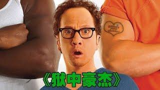 【森崎電影院】男子為了護菊苦練絕世武功 喜劇《猛男奸獄》