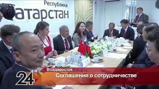 Главные новости - Восточный экономический форум