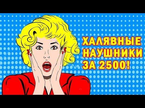 Замутил наушники Anker за пару рублей вместо 2500! За цент и монеты Aliexpress.