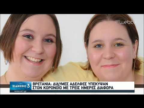 Βρετανία : δίδυμες αδελφές υπέκυψαν στον Κορονοϊό με τρεις ημέρες διαφορά | 25/04/2020 | ΕΡΤ