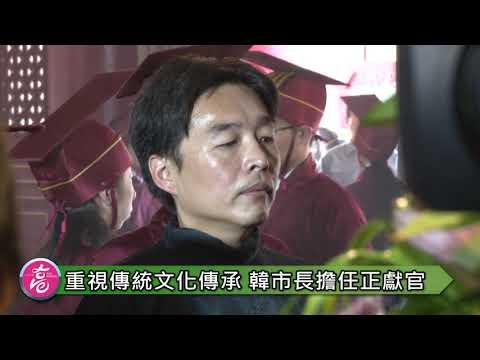 紀念至聖先師孔子誕辰 韓國瑜出席祭孔