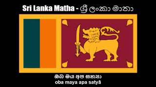 Sri Lanka National Anthem (Sri Lanka Matha / ශ්‍රී ලංකා මාතා) - Nightcore Style With Lyrics
