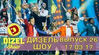 Дизель шоу 2017 - новый выпуск 26 | Концерт от 17.03.17