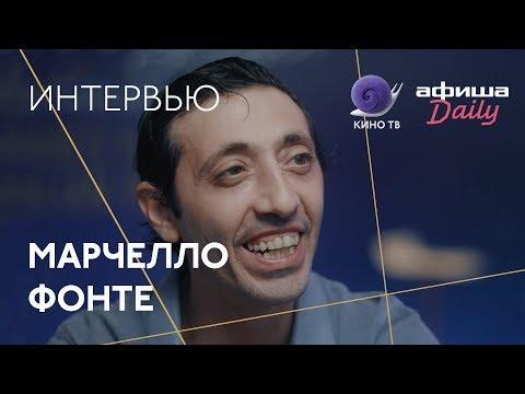 #Канны2018: Марчелло Фонте (лучший актёр фестиваля) —интервью