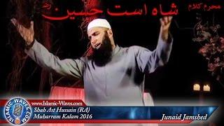 Shah Ast Hussain RA Muharram Kalam By Junaid Jamshed Oct 2016