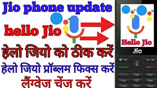 JIO phone me google assistant problem,jio phone how to fix google assistant