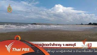 ที่นี่ Thai PBS - นักข่าวพลเมือง : ธนาคารปูหาดเจ้าสำราญ จ.เพชรบุรี