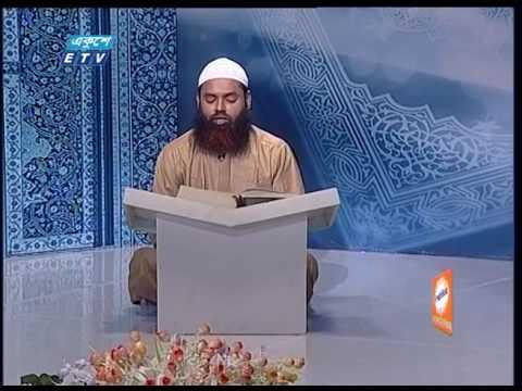 তরজমাতুল কুরআন-পর্ব-১৭৮