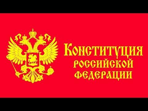 Конституция РФ. Глава 2. Права и свободы человека и гражданина