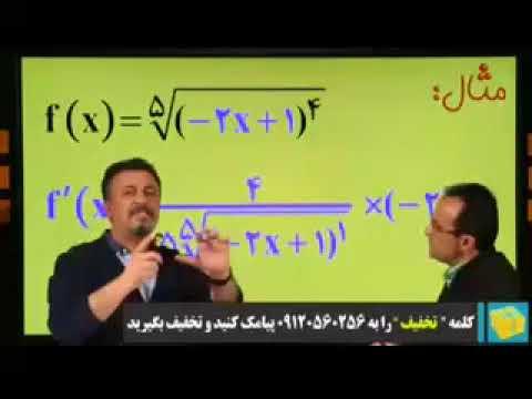 آموزش مشتق چند لایه ای با حل تست 0 استاد منتظری
