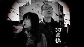 映画「河西橋」予告編 第1弾
