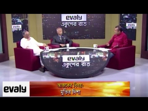 Ekusher Rat || একুশের রাত || মুক্তির দিশা || 07 March 2021|Talk Show