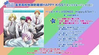 美男高校地球防衛部HAPPYKISS!キャラクターソングCD①「ハッピーキッスSONGS~Happy&Set!~」試聴