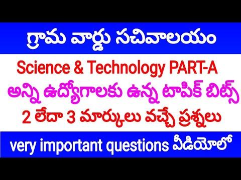 గ్రామ సచివాలయం సైన్స్ & టెక్నాలజీ బిట్స్ || grama sachivalayam important science & technology bits