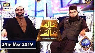 Shan-e-Sehr |Segment | Aalim Aur Aalam | 24th May 2019