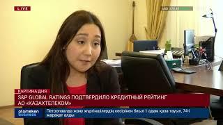 Новости Казахстана. Выпуск от 01.11.18