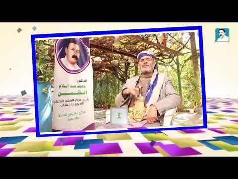 علاج مرض حكة الجلد الشيخ علي ناجي سليم إب