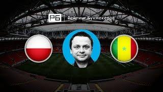Прогноз Ильи Казакова: Польша – Сенегал