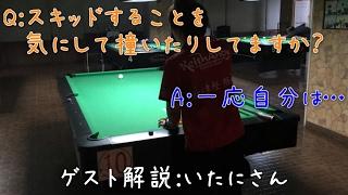 激闘! 津堅プロ(Keith-Andy) VS いたにさん リアルガチマッチ テンボール7先対決[ビリヤード実況・解説]