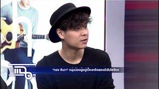 แฉ - The TOYS I ร้าน แจ่วฮ้อนยกซด วันที่ 26 มิถุนายน 2560