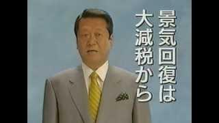 新進党CM|小沢一郎現・生活の党『期待してください』