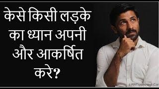 How to Make a Boy Notice You In Hindi | केसे किसी लड़के का ध्यान अपनी और आकर्षित करे?
