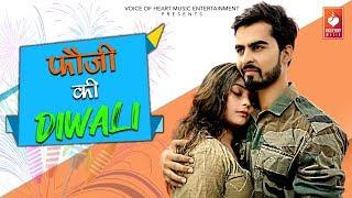 Fauji ki Diwali | Haryanvi Video 2019 | Rohit Sangwan ,Rupa Biswas | Diwali Special