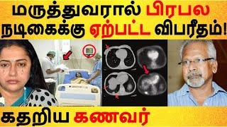 மருத்துவரால் பிரபல நடிகைக்கு ஏற்பட்ட விபரீதம்! | Suhashini Maniratnam | Maniratnam | Cancer |
