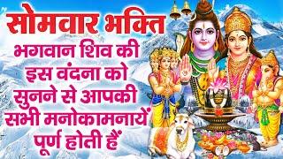 सोमवार भक्ति - भगवान शिव की इस वंदना को सुनने से आपकी सभी मनोकामनायें पूर्ण होती हैं