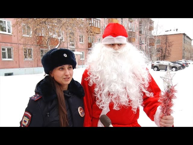 Полицейский переоделся в деда Мороза