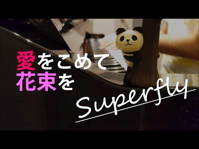 【ピアノ弾き語り】愛をこめて花束を/Superfly by ふるのーと (cover)